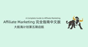 「Affiliate营销圈」第五期大航海计划启航:玩转淘客