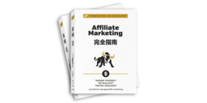 《Affiliate Marketing 完全指南》完整精校中文版