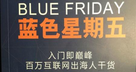 来一波《蓝色星期五》出海人干货丛书抽奖